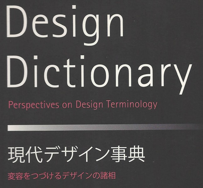 Design Dictionary Japan ganz klein