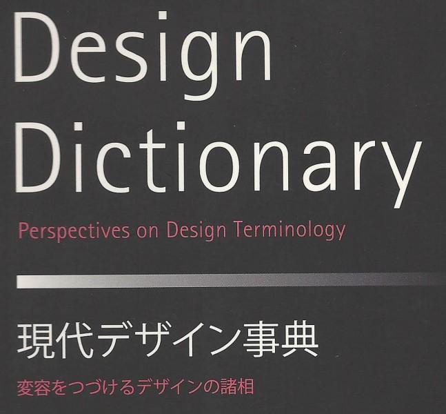 Design Dictionary Japan ganz klein